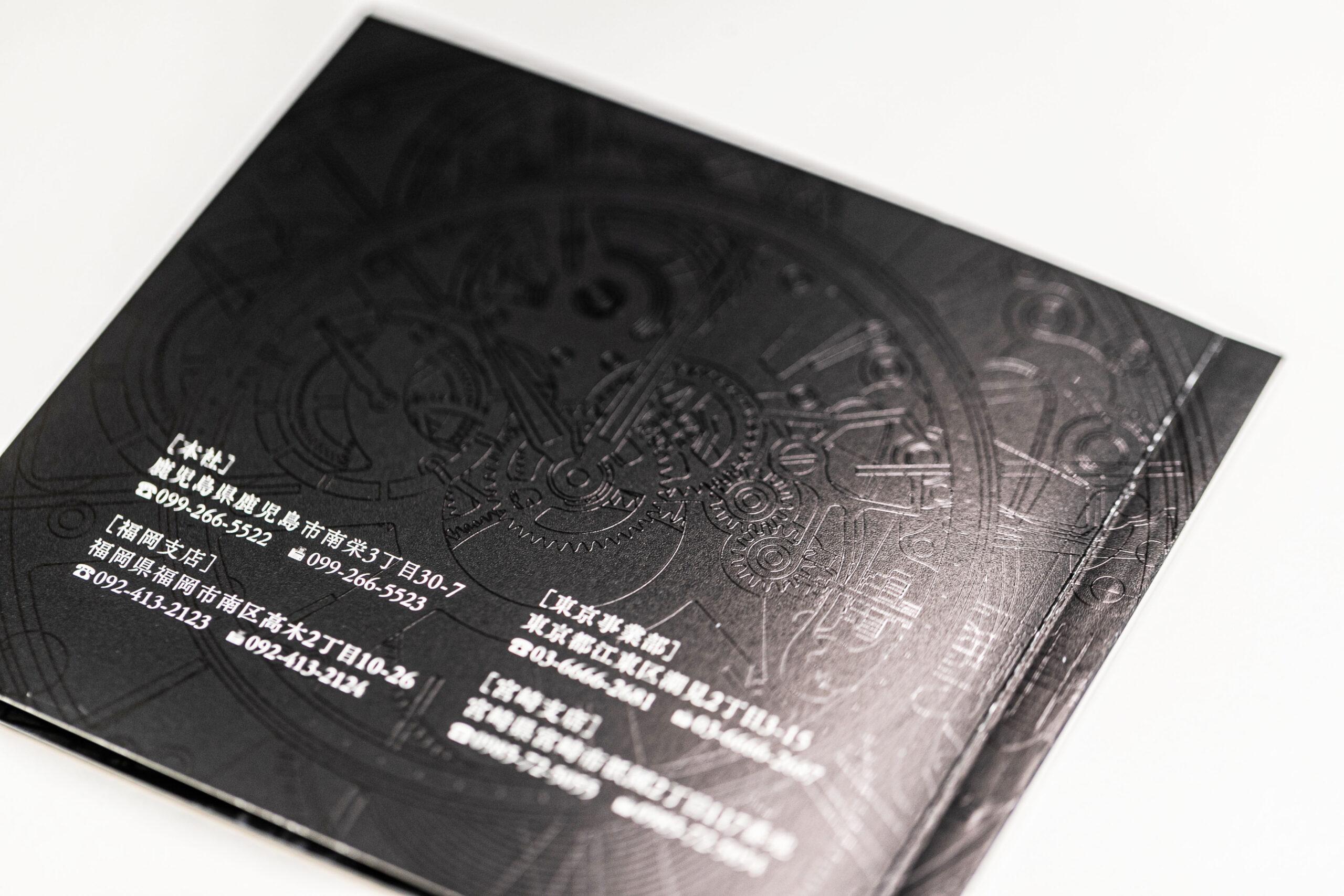 印刷会社様向け 特殊印刷の表紙
